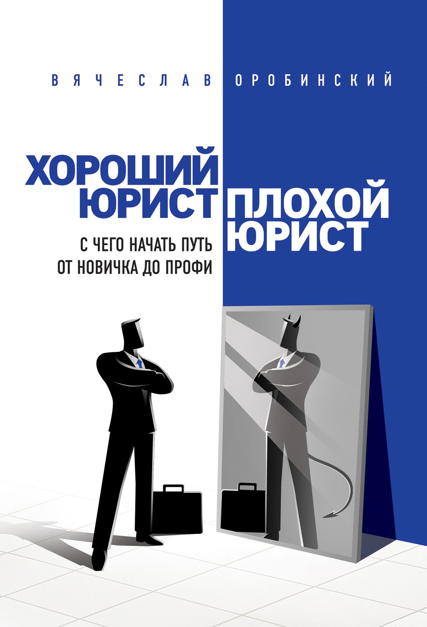 фото обложки издания Хороший юрист, плохой юрист. С чего начать путь от новичка до профи
