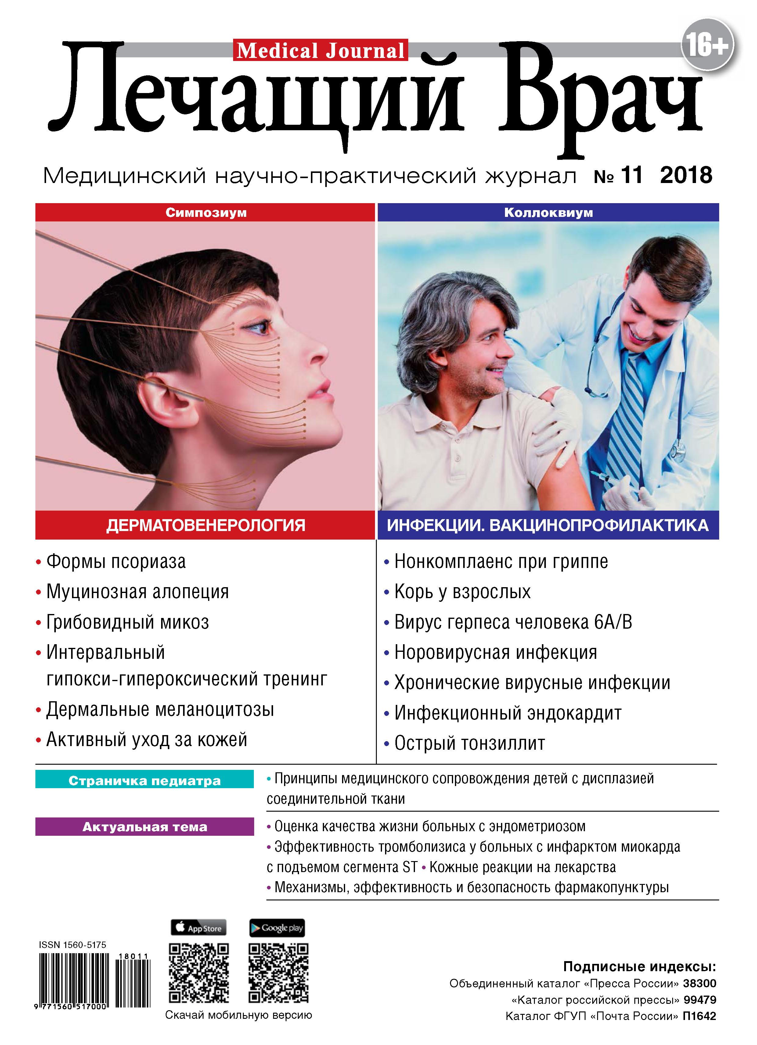 Открытые системы Журнал «Лечащий Врач» №11/2018