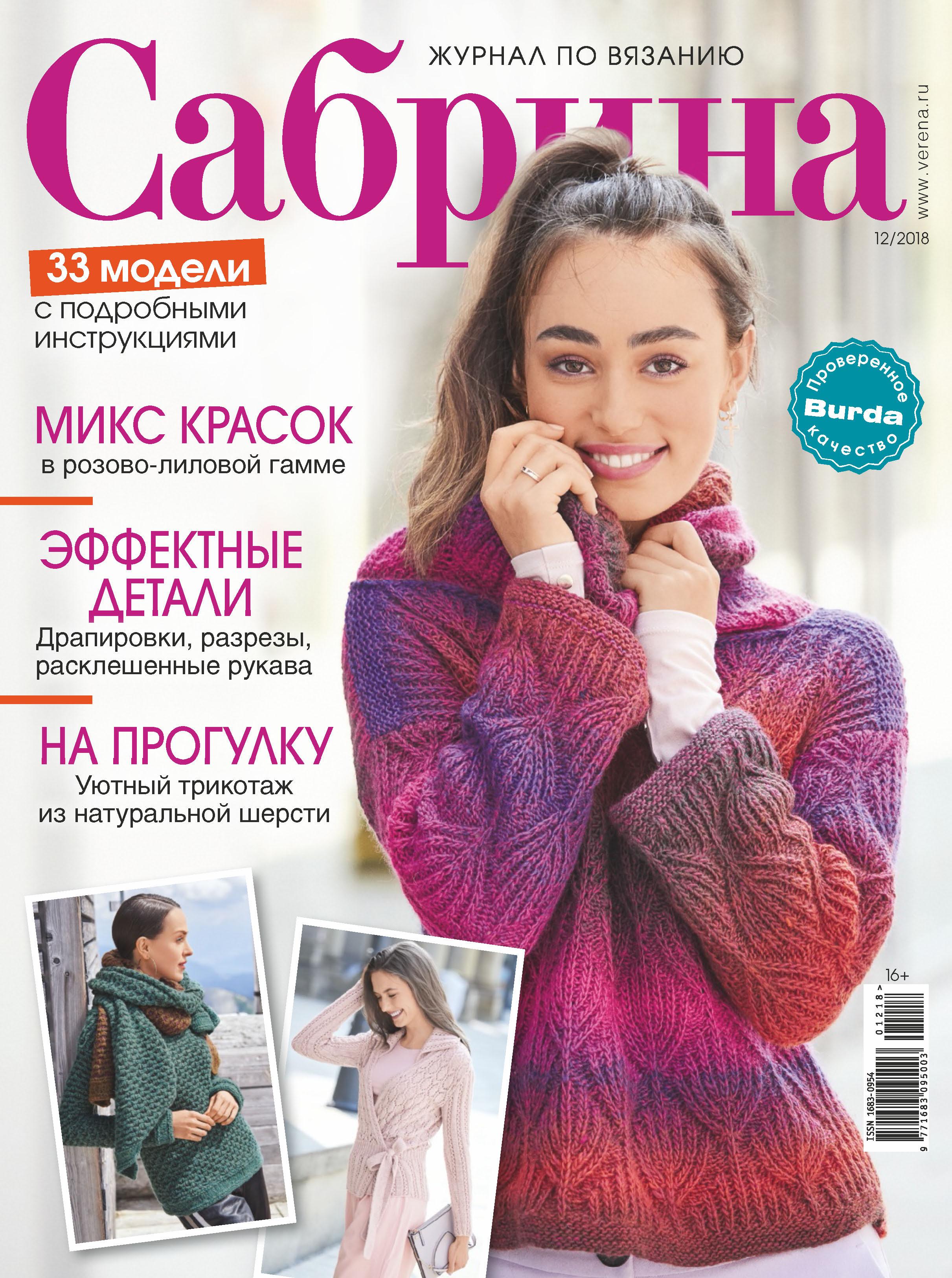 Отсутствует Сабрина. Журнал по вязанию. №12/2018 отсутствует сабрина журнал по вязанию 05 2018