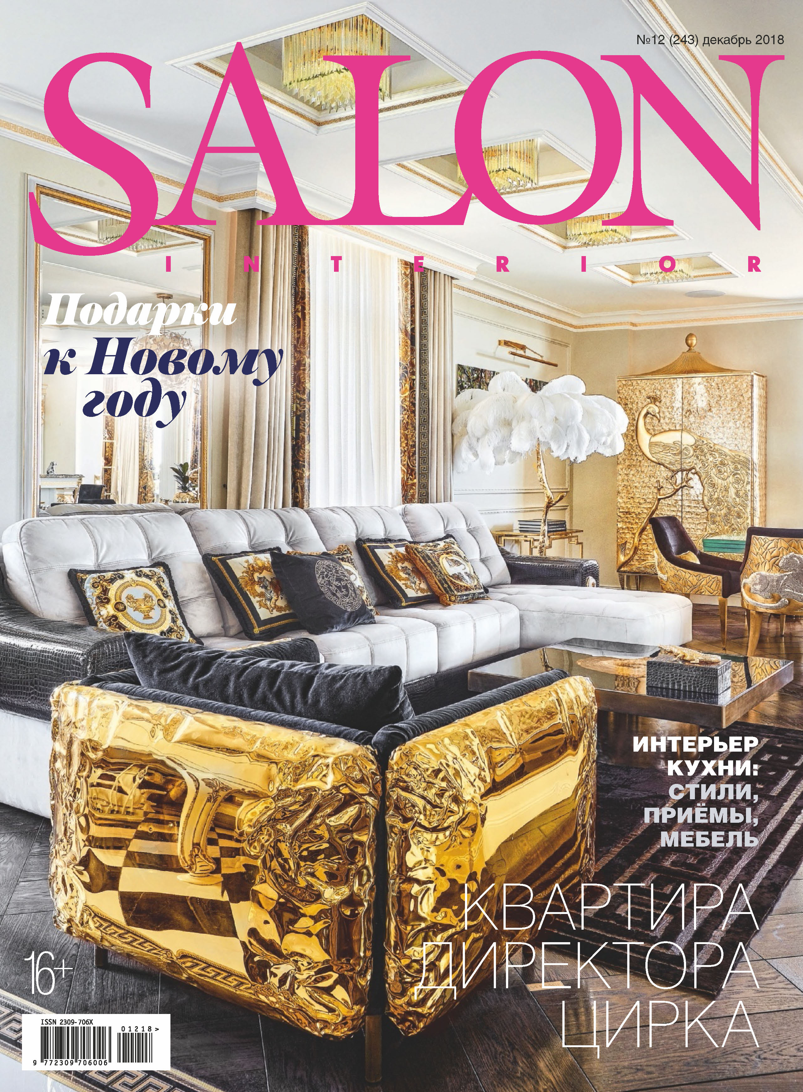 Отсутствует SALON-interior №12/2018