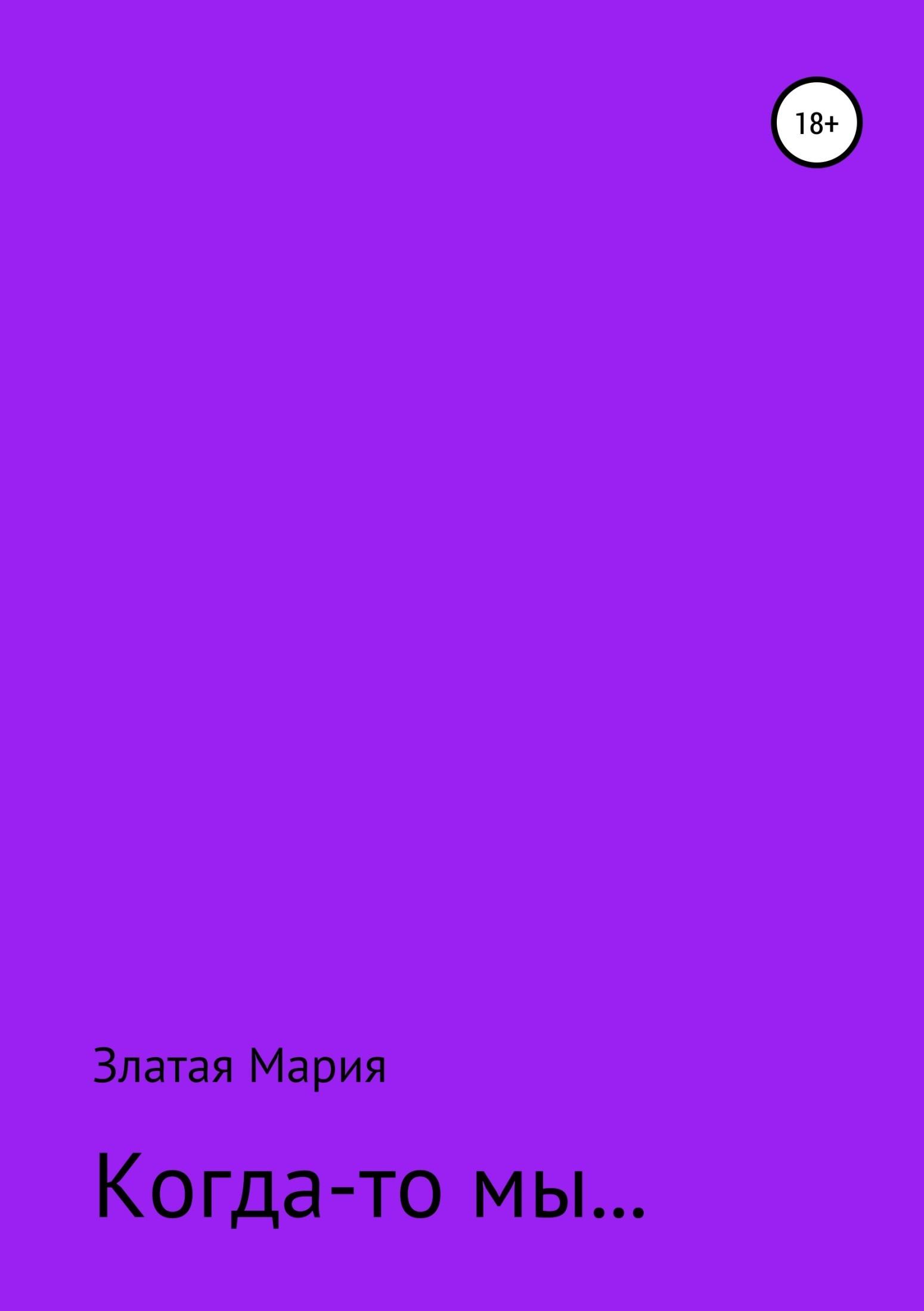 Мария Павловна Златая Когда-то мы… стоимость