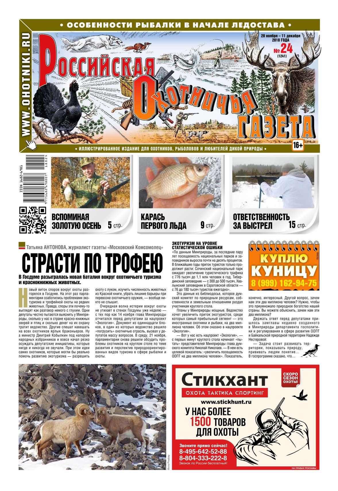 Редакция газеты Российская Охотничья Газета Российская Охотничья Газета 24-2018 цены