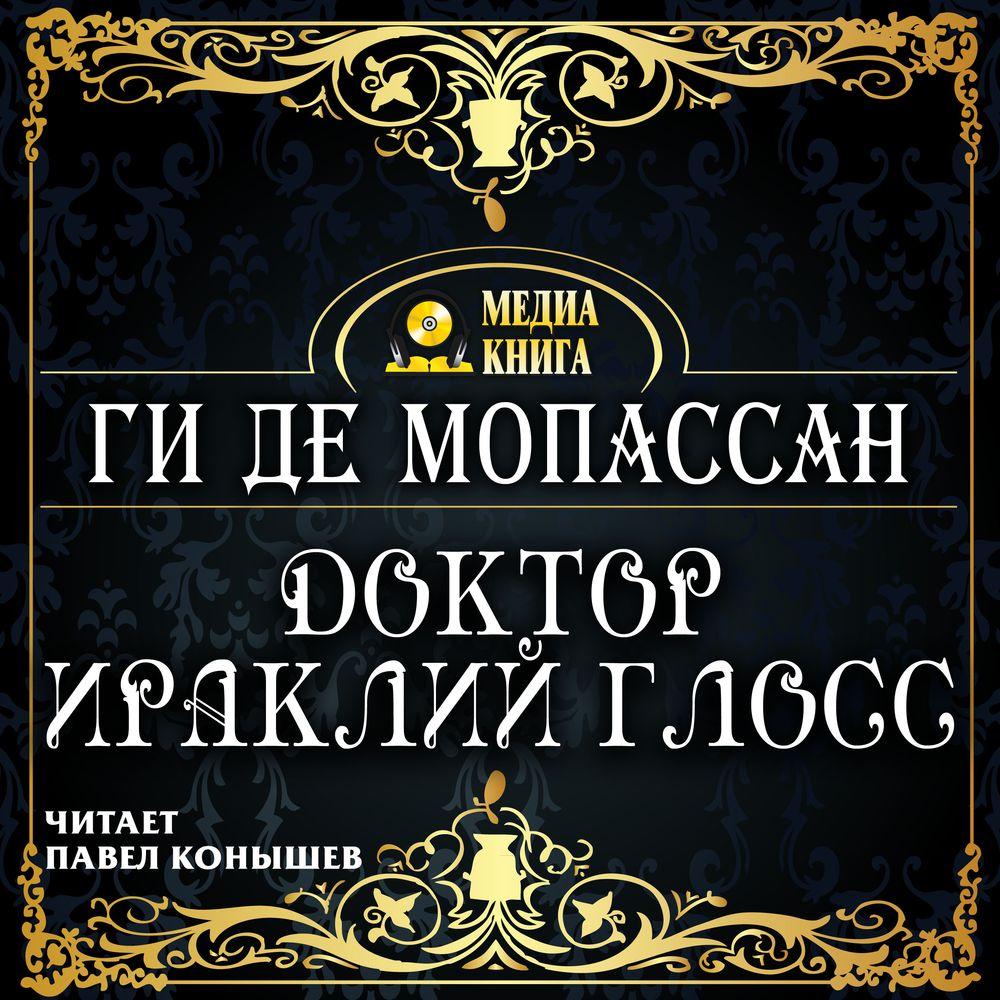 Доктор Ираклий Глосс
