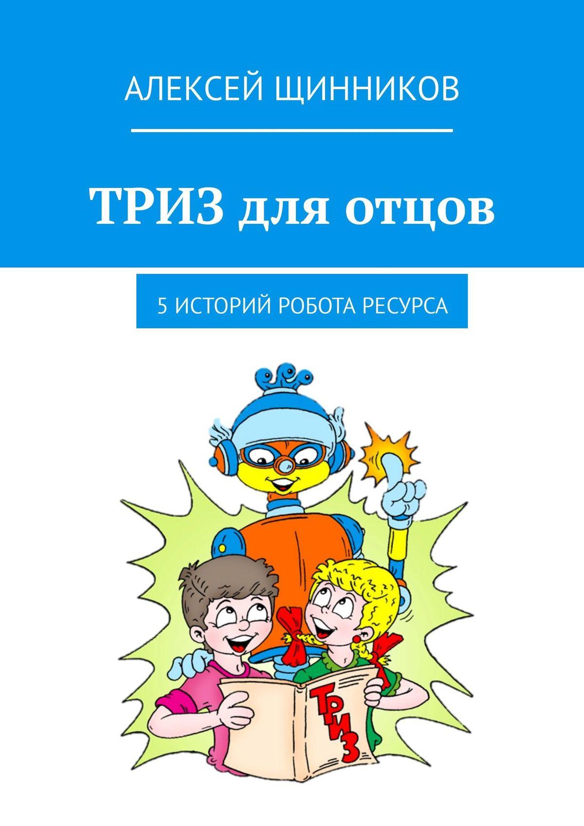 Алексей Юрьевич Щинников 5историй робота Ресурс тонометр b well med 61
