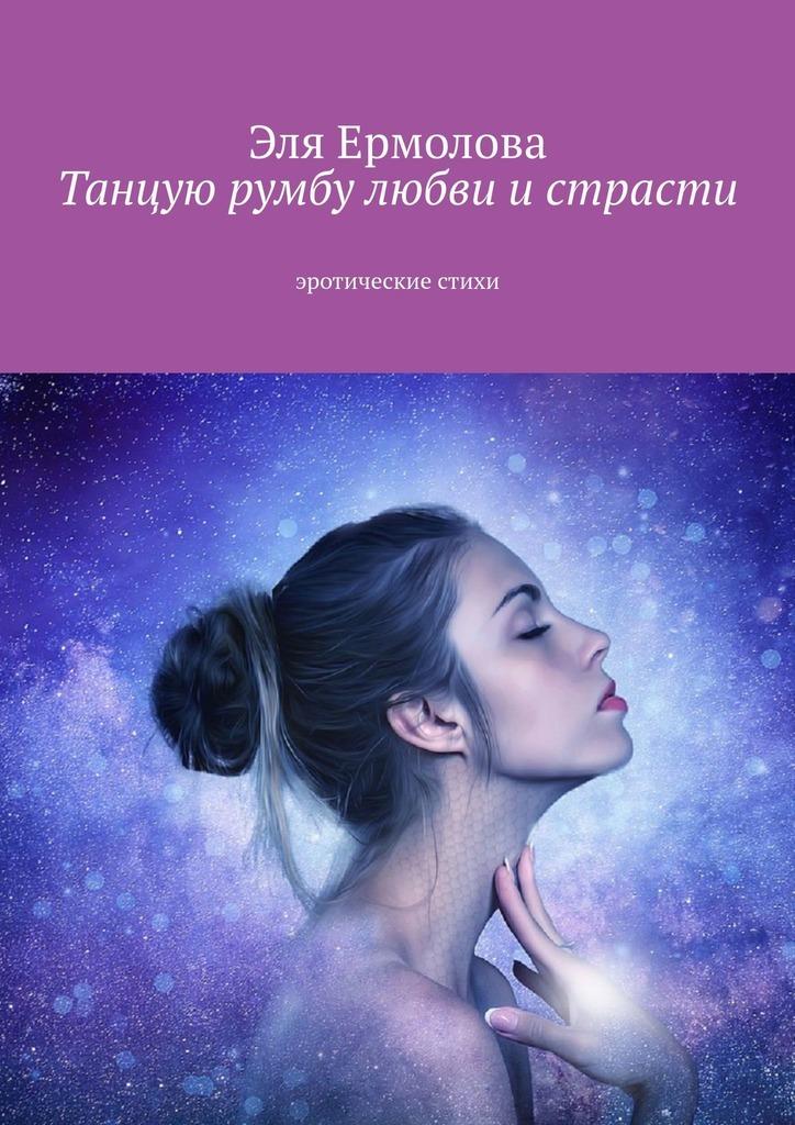 Эля Eрмолова Танцую румбу любви истрасти. Эротические стихи одна танцую