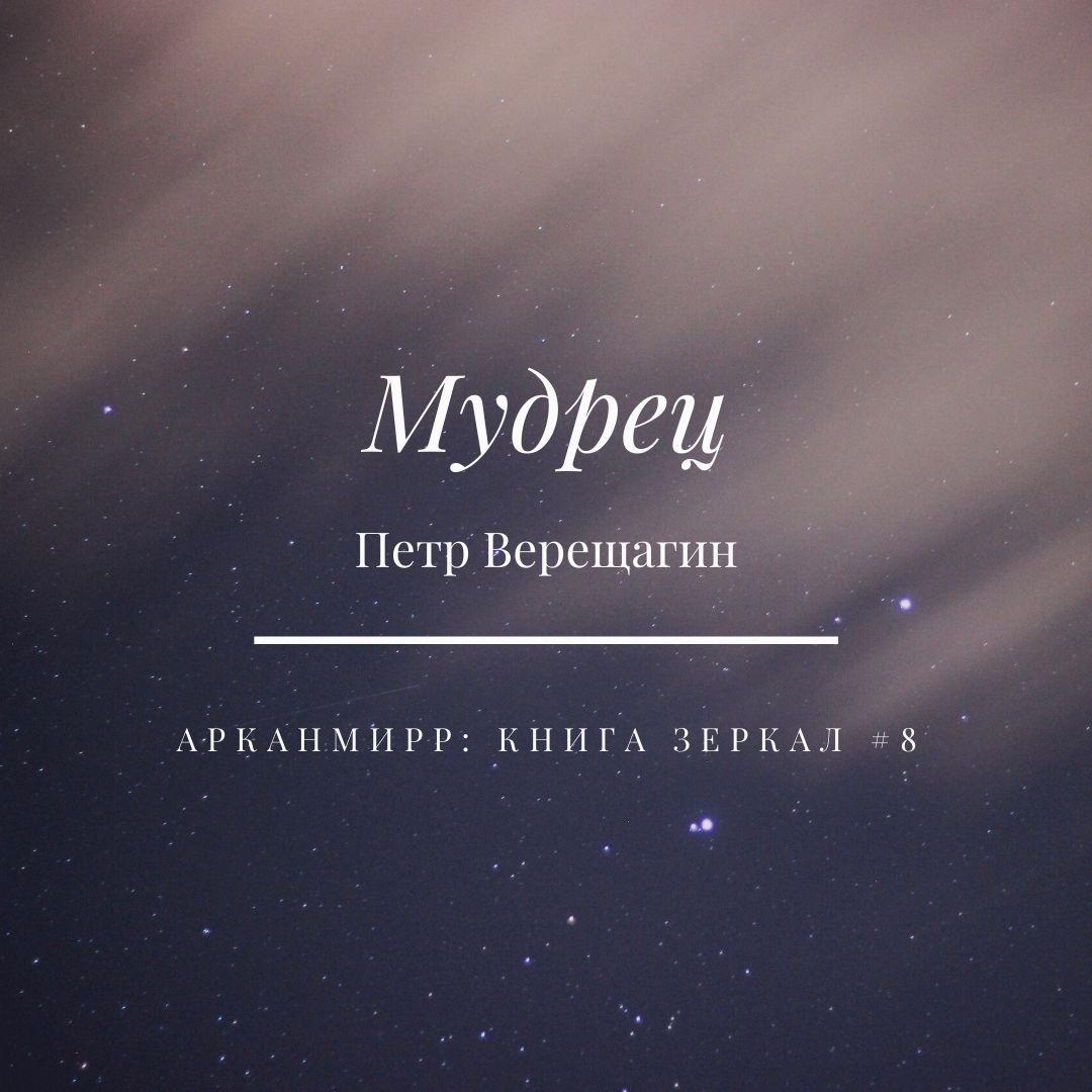 Петр Верещагин Мудрец