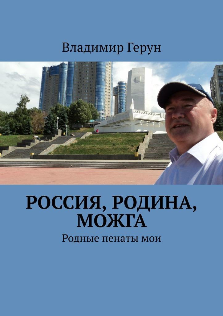 Владимир Герун Россия, Родина, Можга. Родные пенатымои
