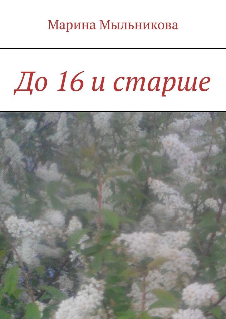 марина сергеевна мыльникова активация системы каналов акупунктуры человека Марина Мыльникова До 16 и старше