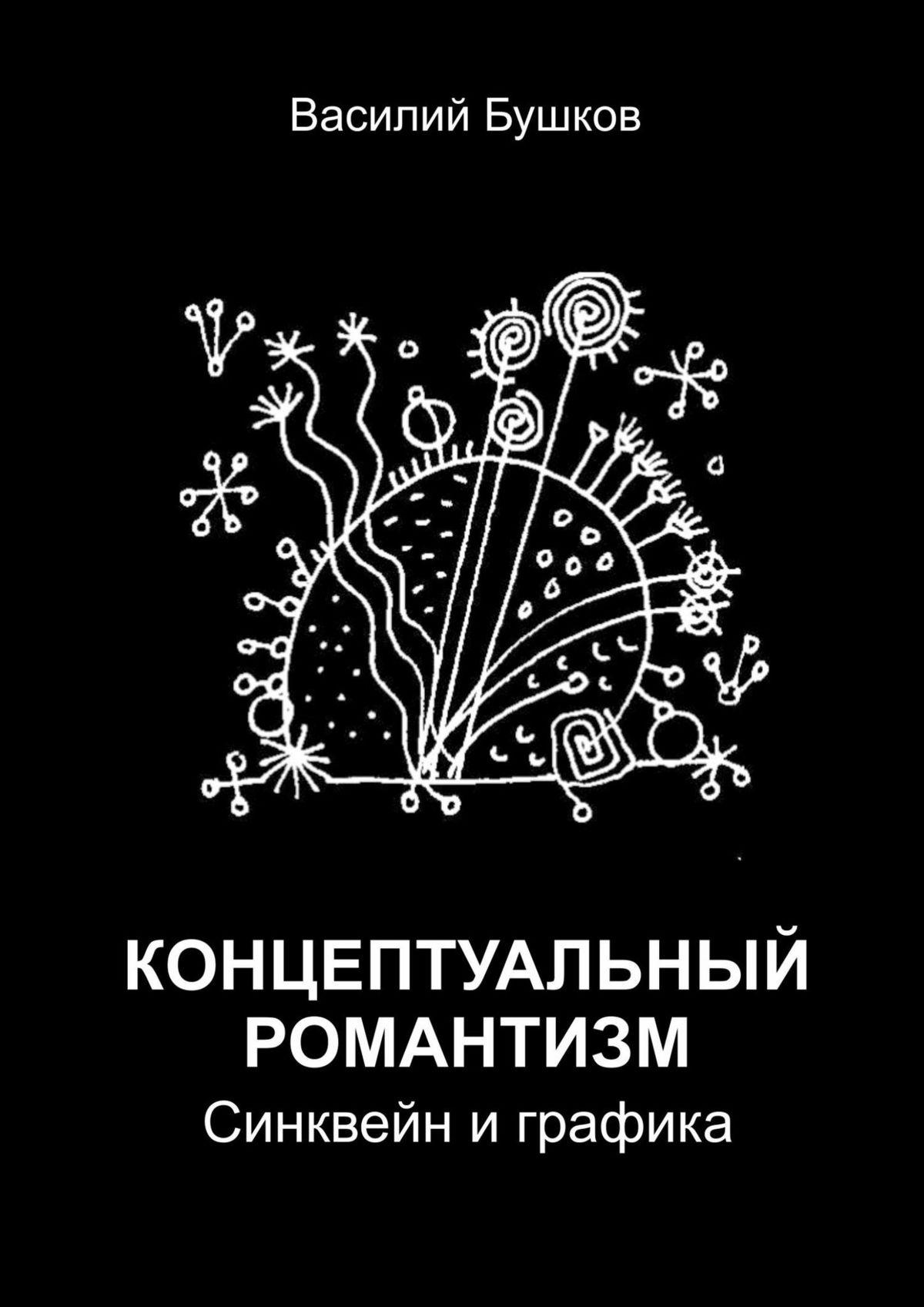 Фото - Василий Бушков Концептуальный романтизм. Синквейн и графика василий бушков дизайн рекламы 10 иллюстрированных уроков