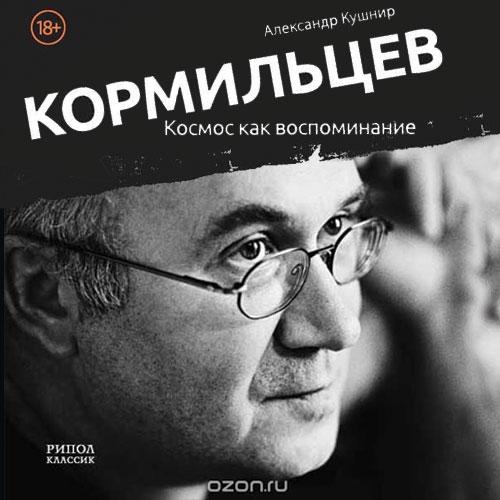 Александр Кушнир Кормильцев. Космос как воспоминание