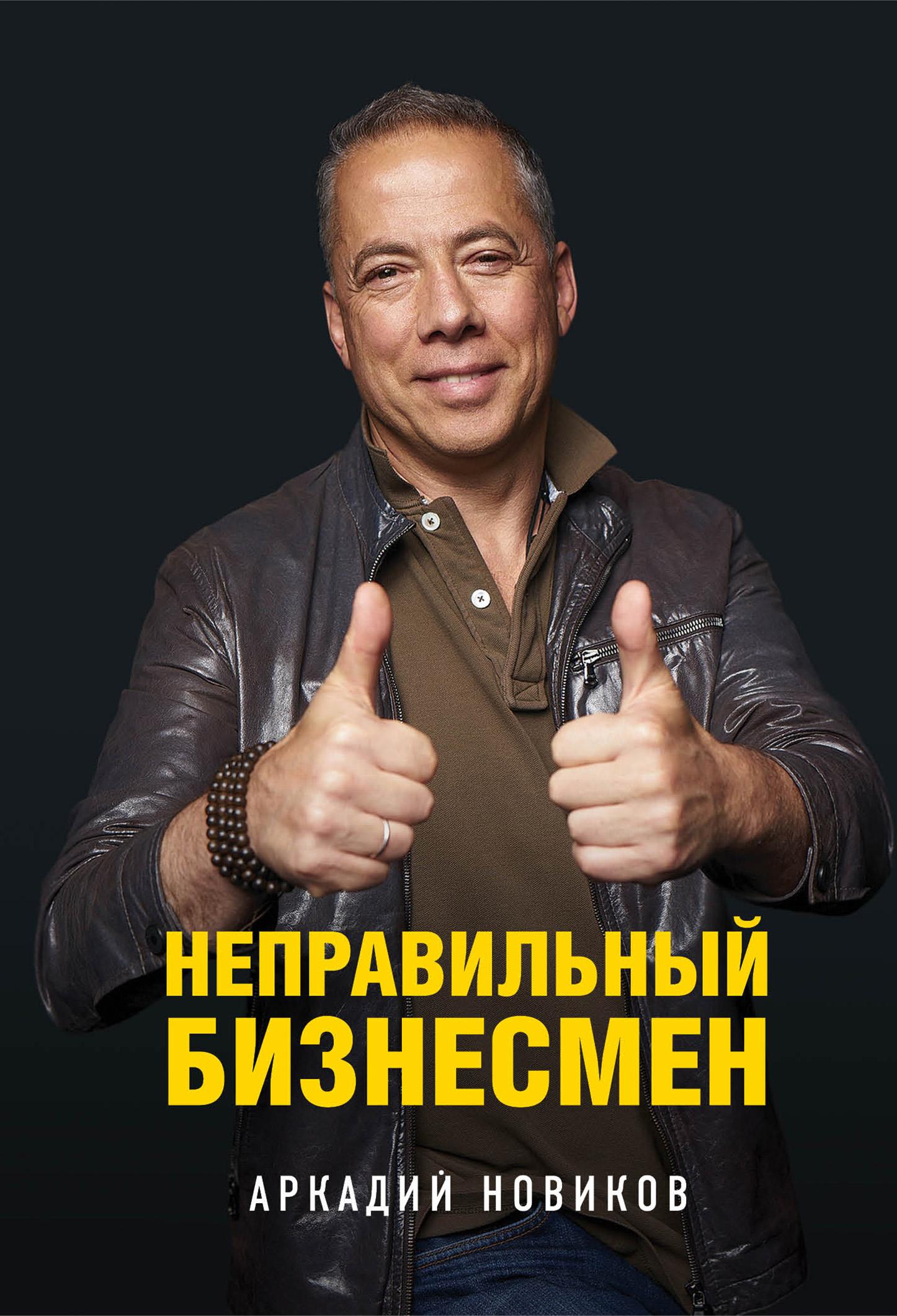 Обложка книги. Автор - Аркадий Новиков