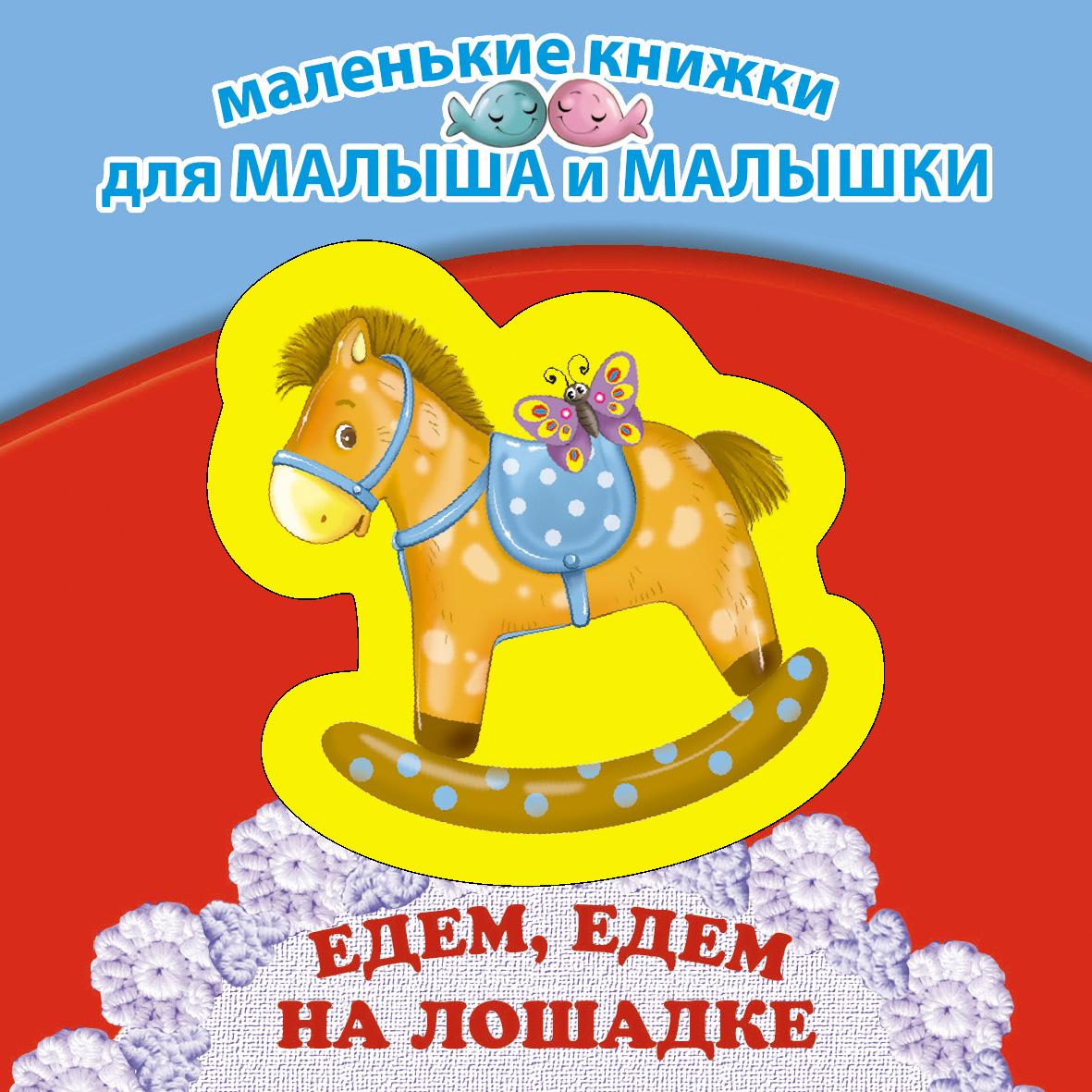 Ирина Токмакова Едем, едем на лошадке солошенко д ред едем плывем летим