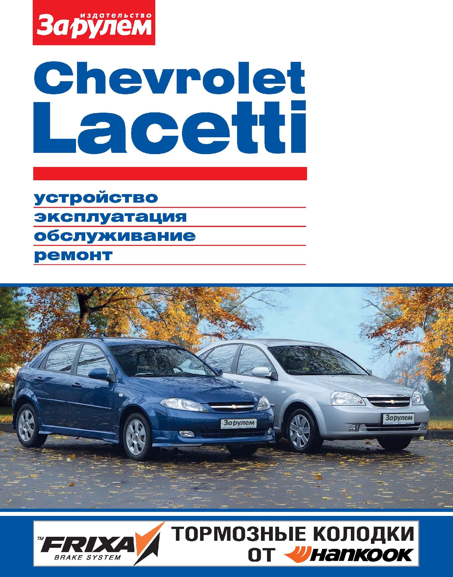 Отсутствует Chevrolet Lacetti. Устройство, эксплуатация, обслуживание, ремонт. Иллюстрированное руководство