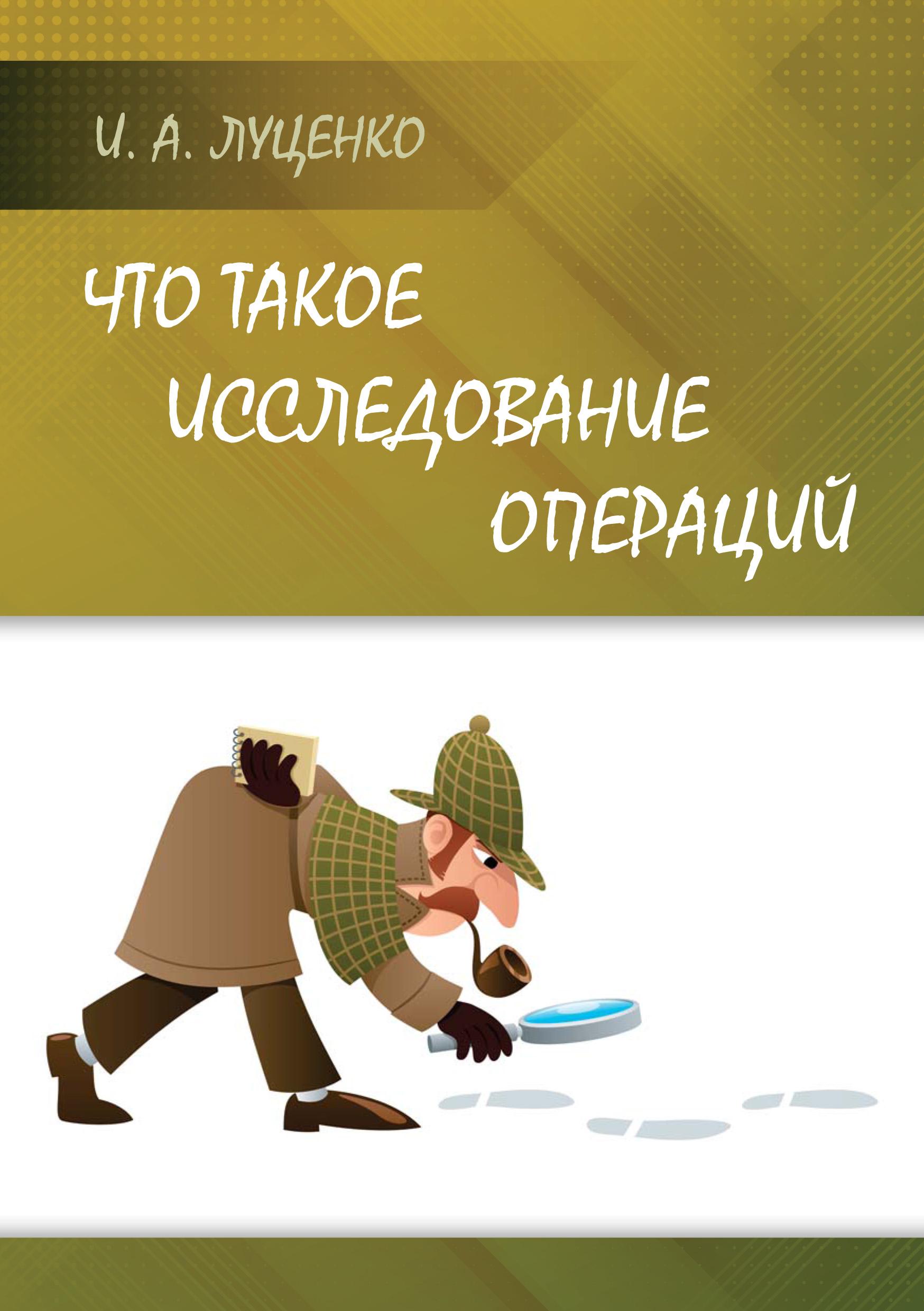 И. А. Луценко Что такое исследование операций