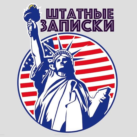 Илья Либман Правила поведения в гостях в США