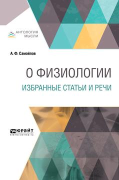Александр Филиппович Самойлов О физиологии. Избранные статьи и речи
