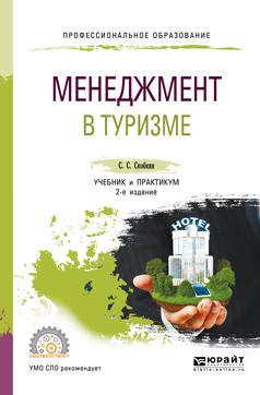 Сергей Сергеевич Скобкин Менеджмент в туризме 2-е изд., испр. и доп. Учебник и практикум для СПО