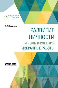 Владимир Михайлович Бехтерев Развитие личности и роль внушения. Избранные работы цены