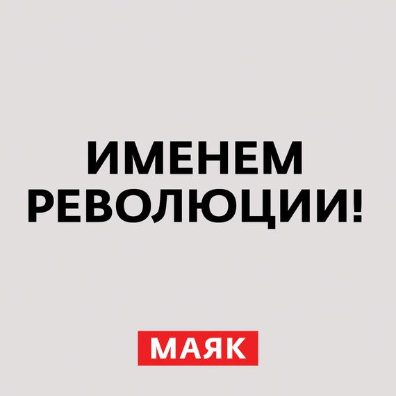 Творческий коллектив шоу «Сергей Стиллавин и его друзья» Февральская революция. Начало. Часть 25