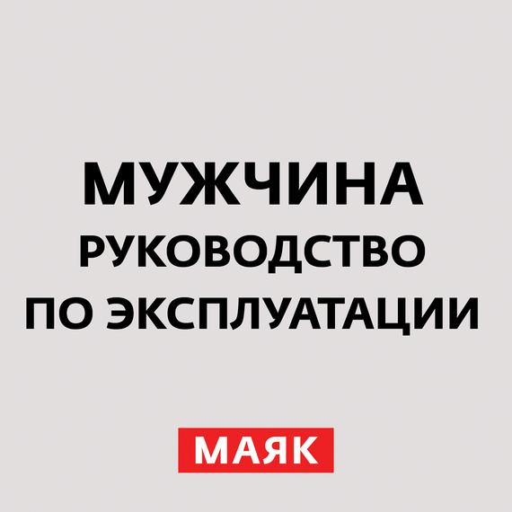 все цены на Творческий коллектив шоу «Сергей Стиллавин и его друзья» Как формируется женская истерия? онлайн