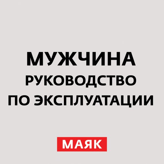 Творческий коллектив шоу «Сергей Стиллавин и его друзья» Женщина и ее слабый отец