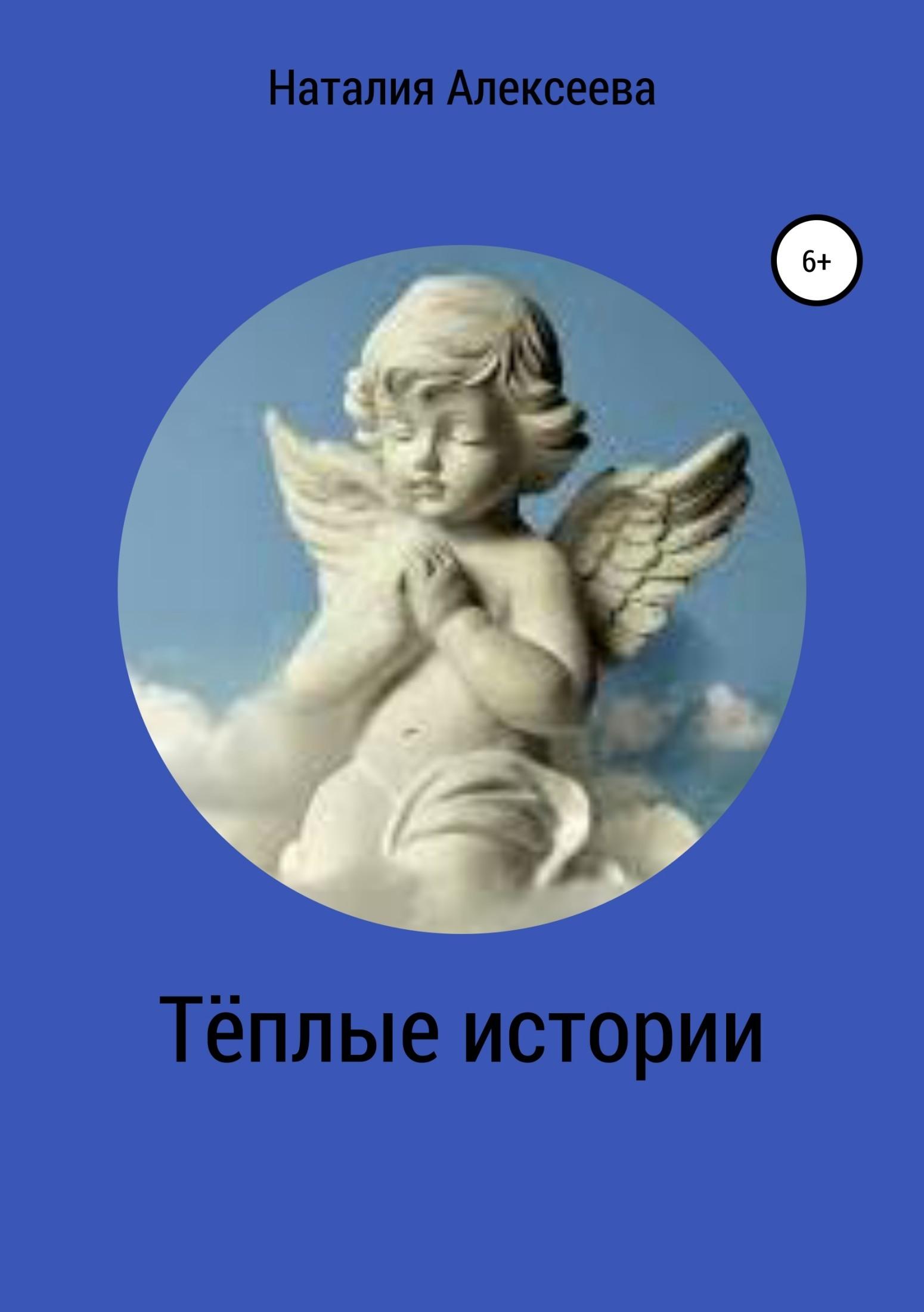 Наталия Анатольевна Алексеева Тёплые истории цена