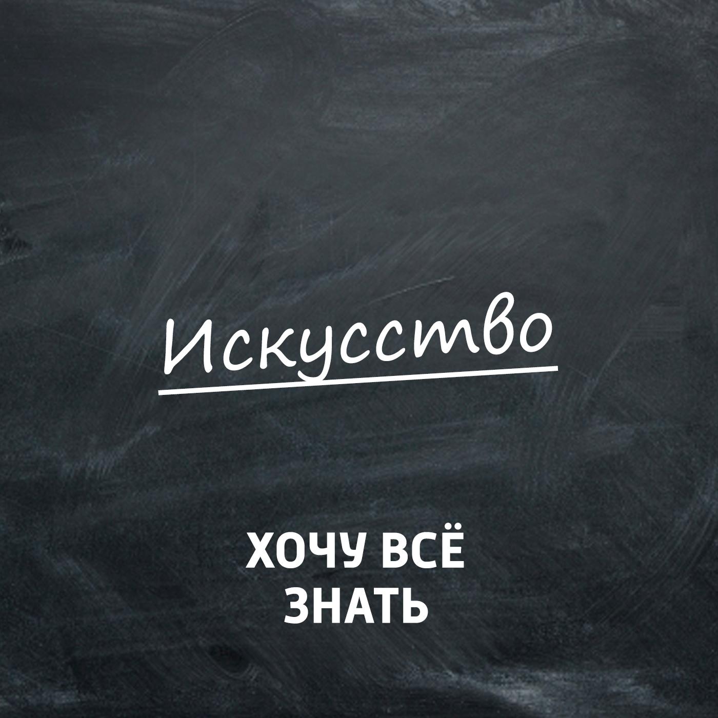 Творческий коллектив программы «Хочу всё знать» Почему это шедевр? Василий Суриков. Часть 2 творческий коллектив программы хочу всё знать почему это шедевр микеланджело буонарроти