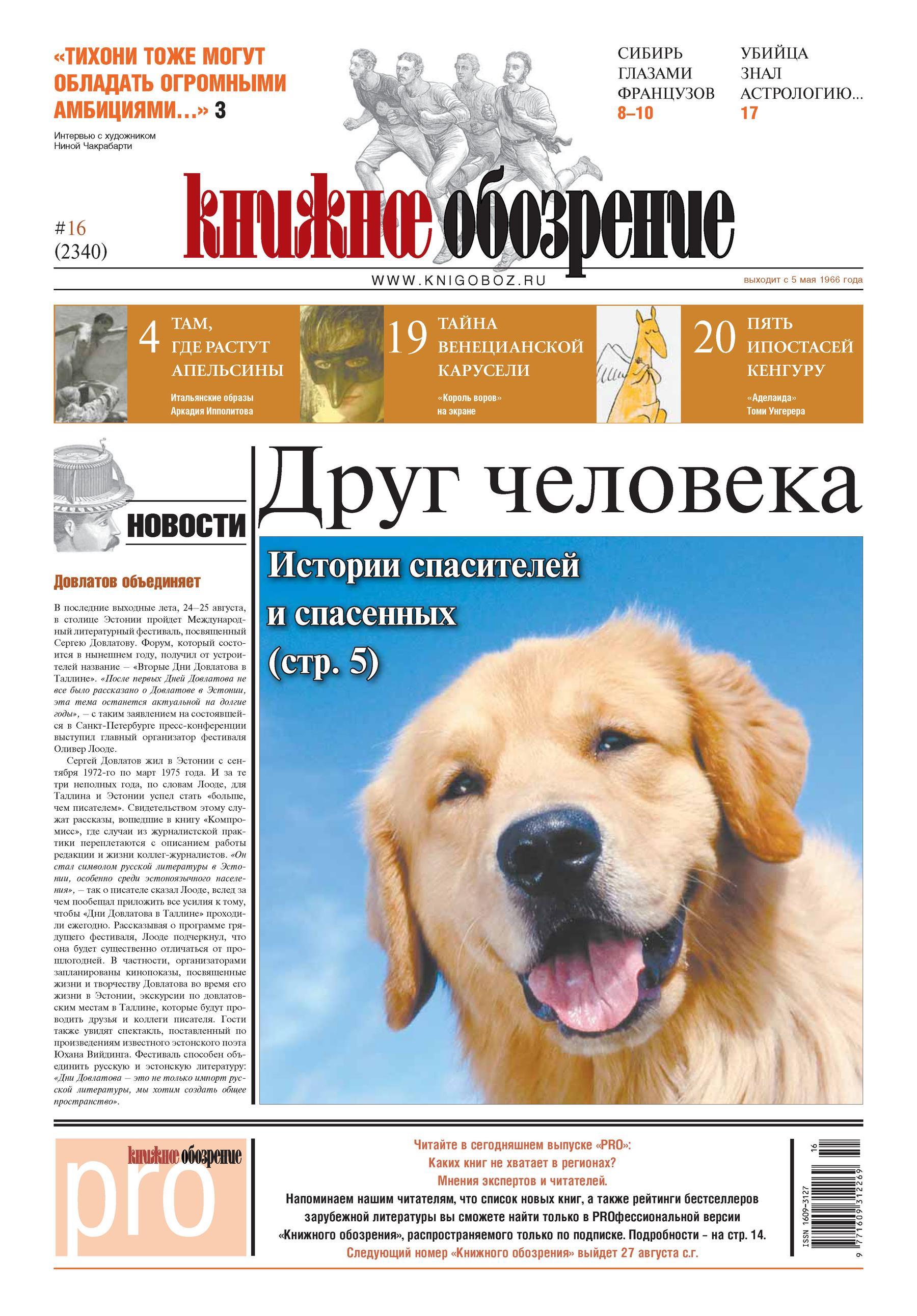 Книжное обозрение (с приложением PRO) № 16/2012