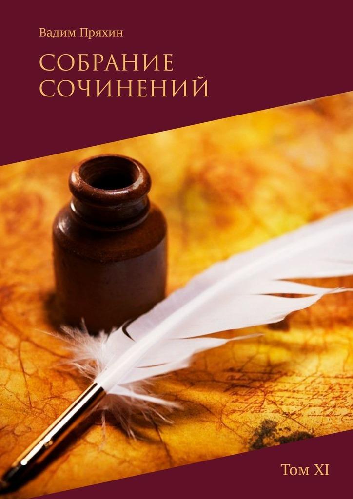 Вадим Пряхин Собрание сочинений. Том XI падение матильды