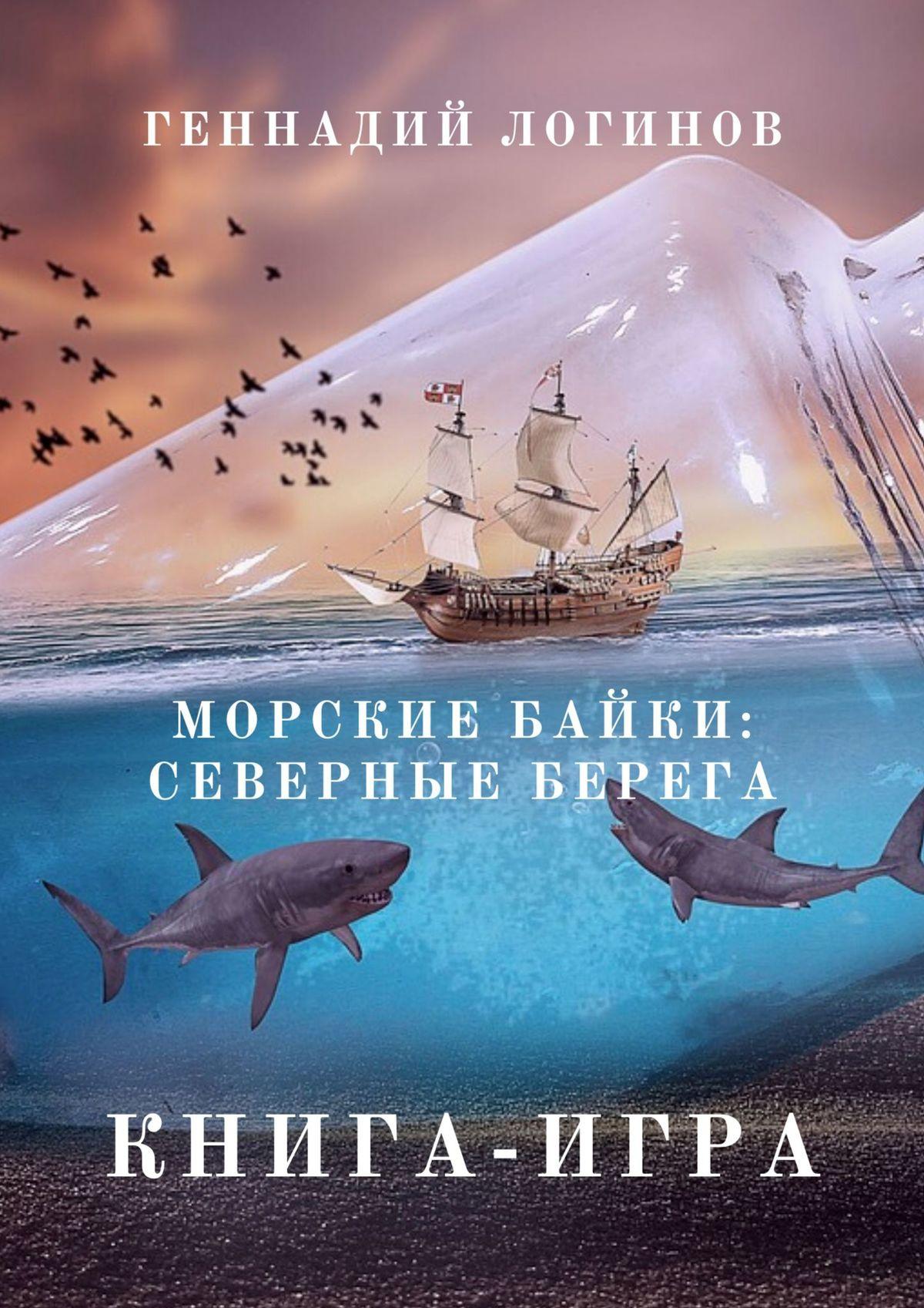 Геннадий Логинов Северные берега. Интерактивный роман