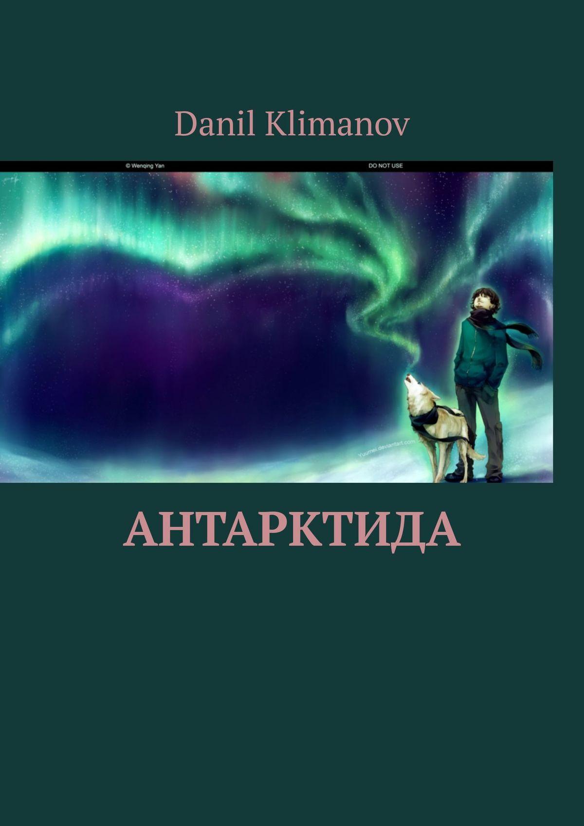 Danil Pavlovich Klimanov Антарктида константин скуратов рожденные в зоне дано не каждому