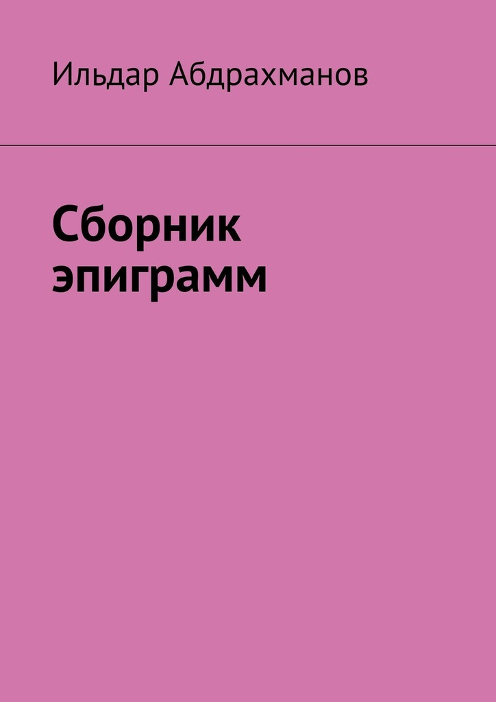 Ильдар Абдрахманов Сборник эпиграмм