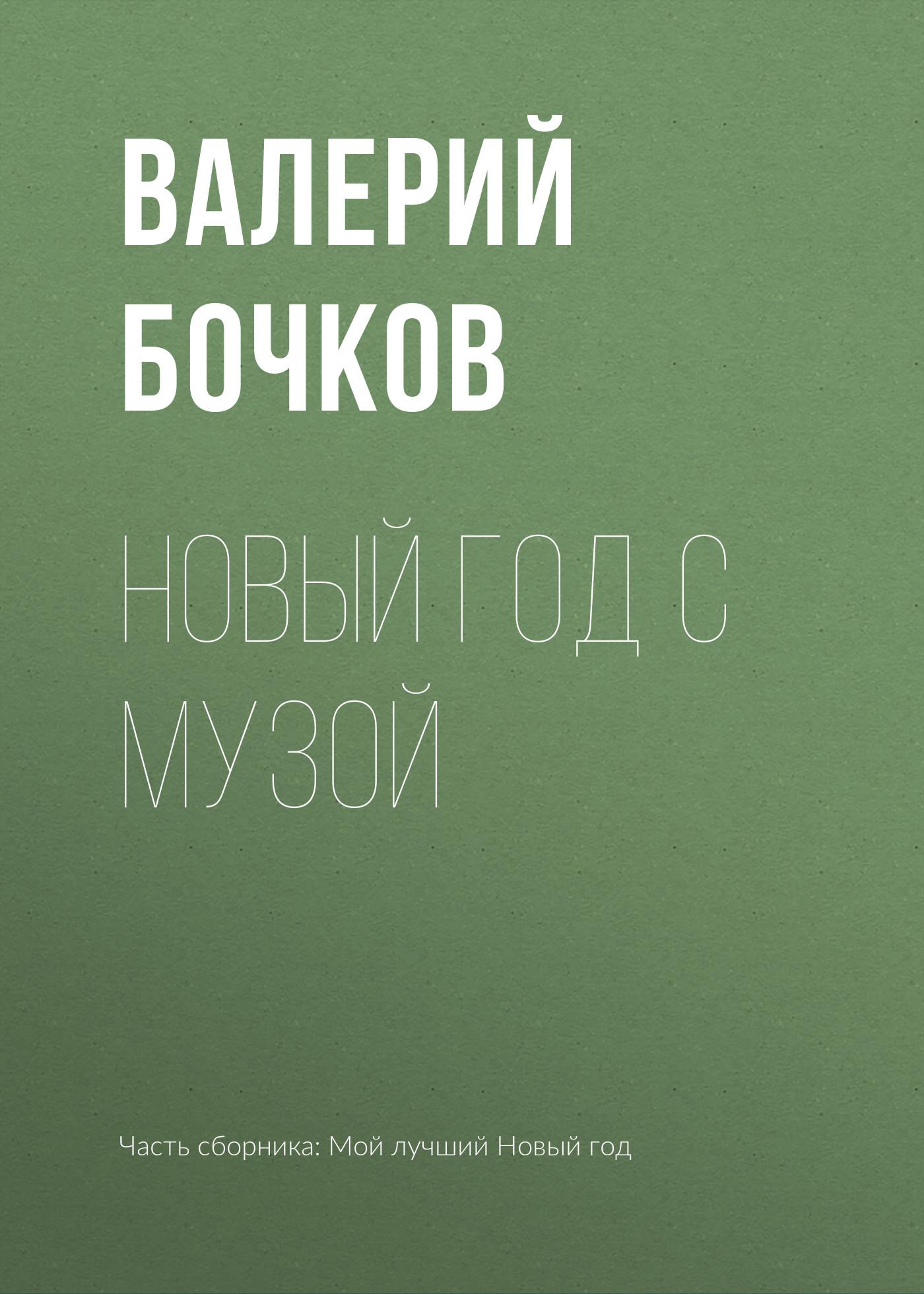 Валерий Бочков Новый год с музой с роком сорок лет коротич