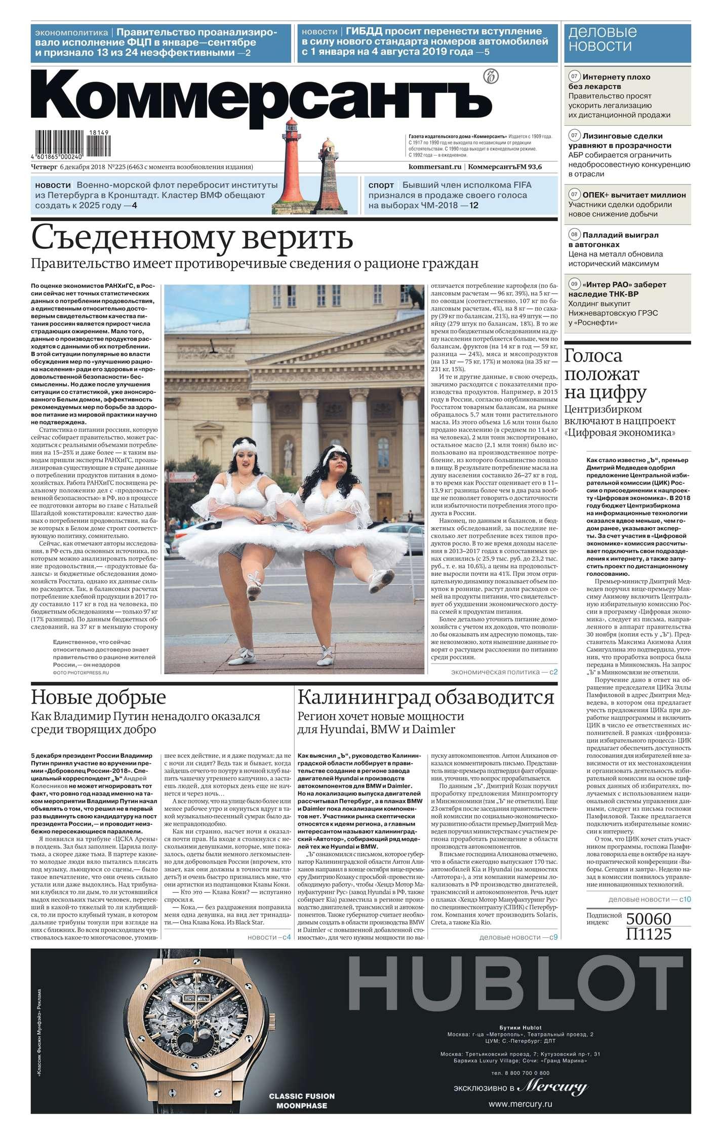 Редакция газеты Коммерсантъ (понедельник-пятница) Коммерсантъ (понедельник-пятница) 225-2018 цена