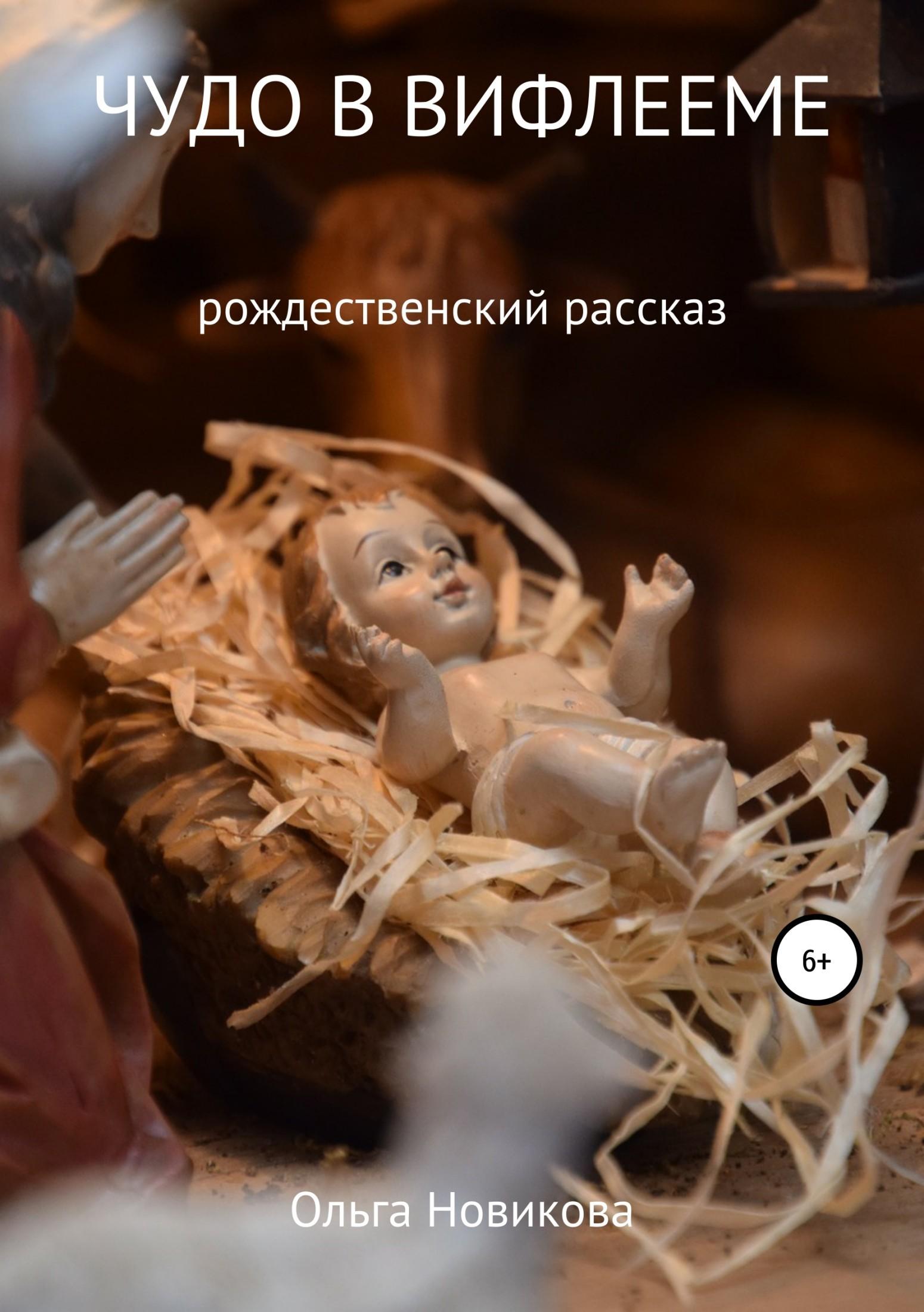 Ольга Николаевна Новикова Чудо в Вифлееме