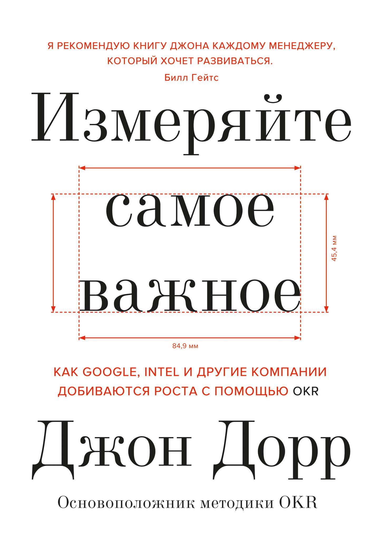 Обложка книги Измеряйте самое важное. Как Google, Intel и другие компании добиваются роста с помощью OKR