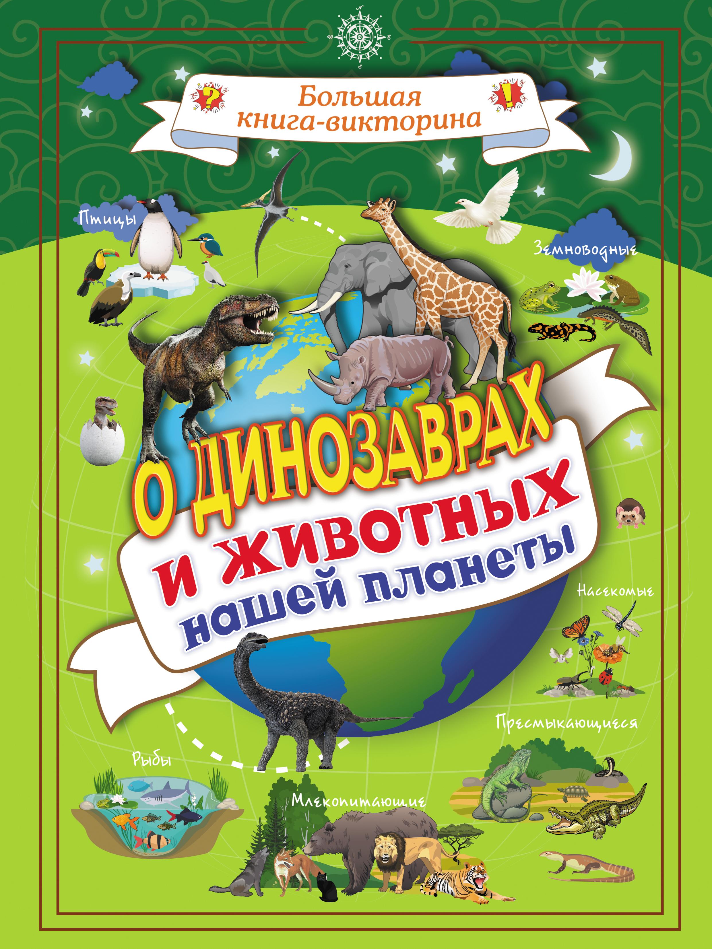 Любовь Вайткене О динозаврах и животных нашей планеты любовь вайткене физика