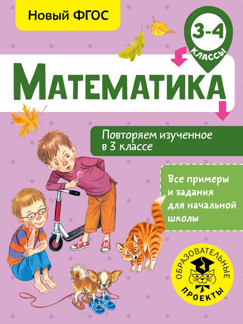 Е. Э. Кочурова Математика. Повторяем изученное в 3 классе. 3-4 класс математика 3 март 2018 3 2018