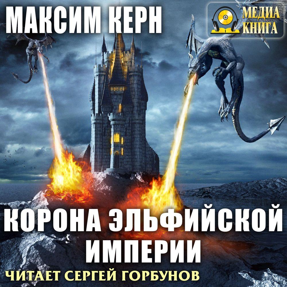 все цены на Максим Керн Корона эльфийской империи онлайн
