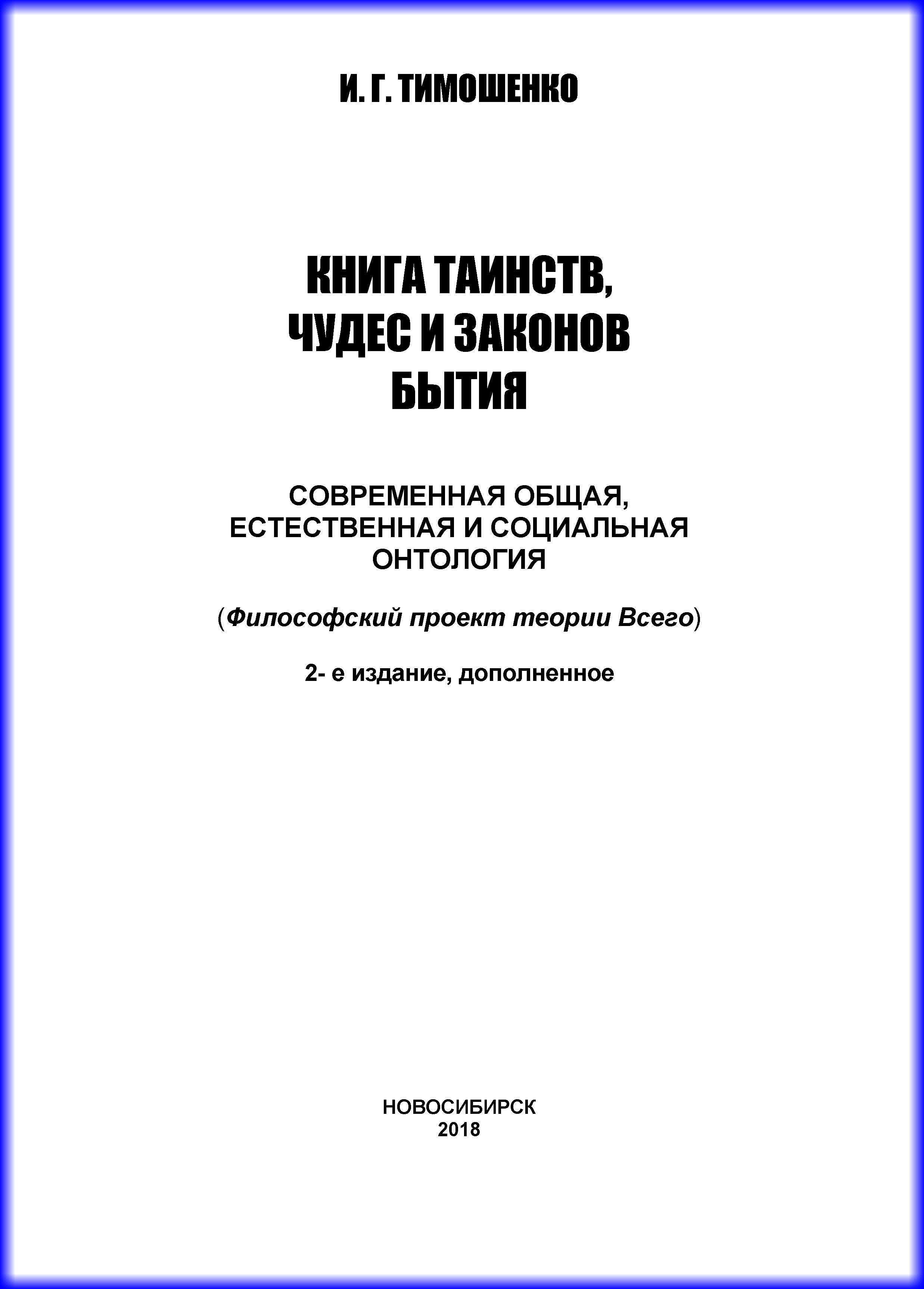 И. Г. Тимошенко Книга таинств, чудес и законов бытия. Современная общая, естественная и социальная онтология цена