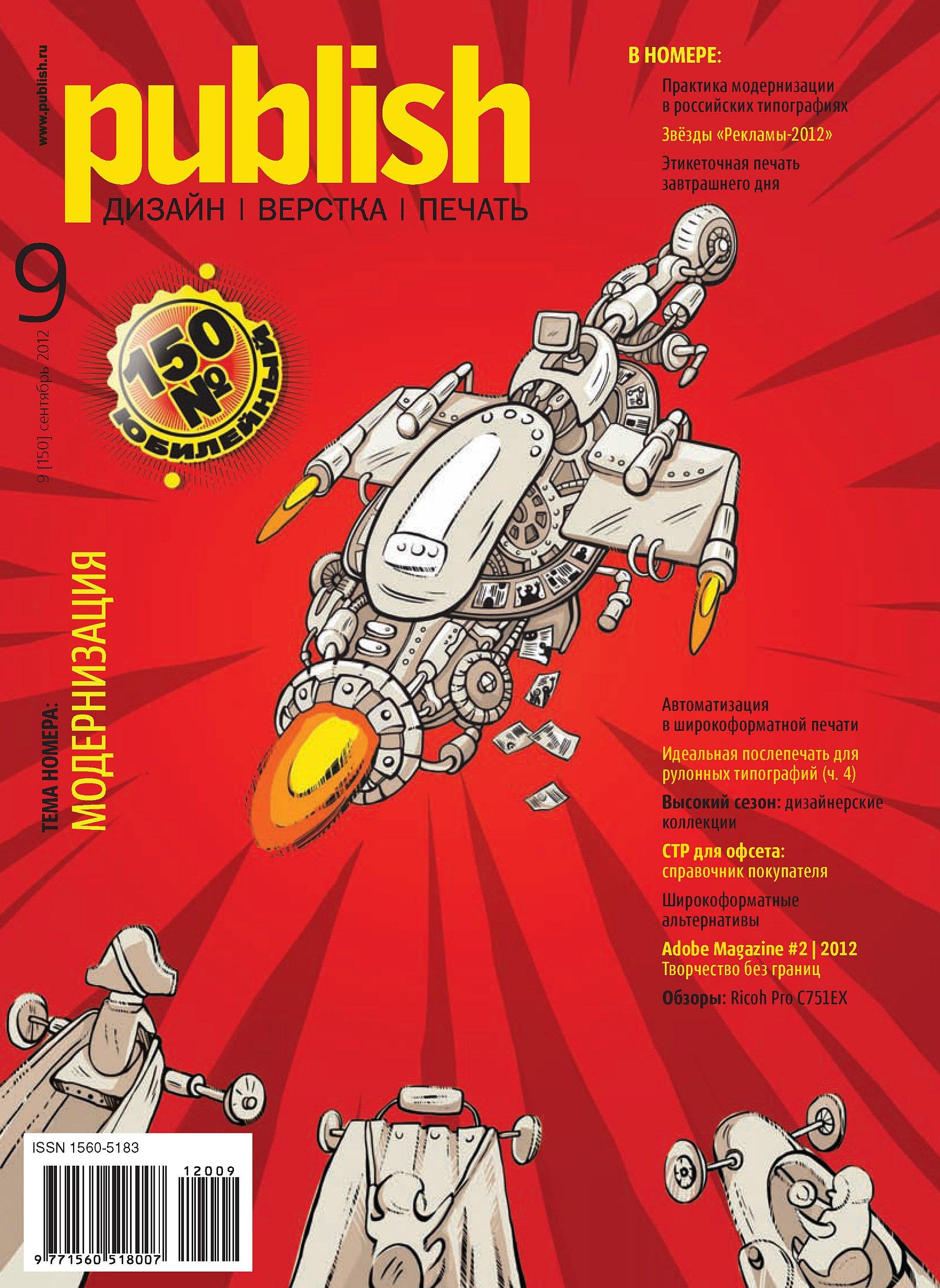 Журнал Publish №09/2012