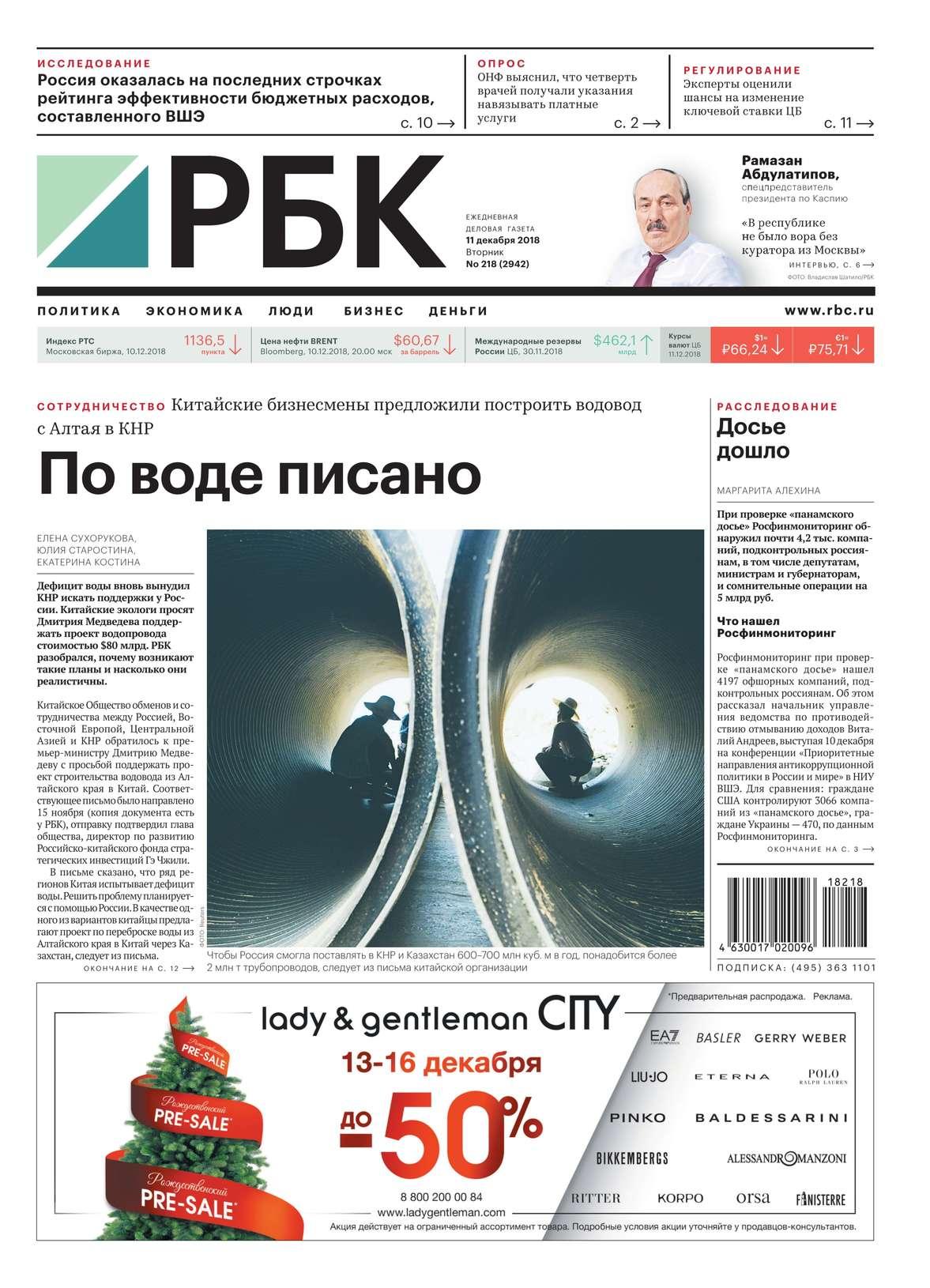 Ежедневная Деловая Газета Рбк 218-2018