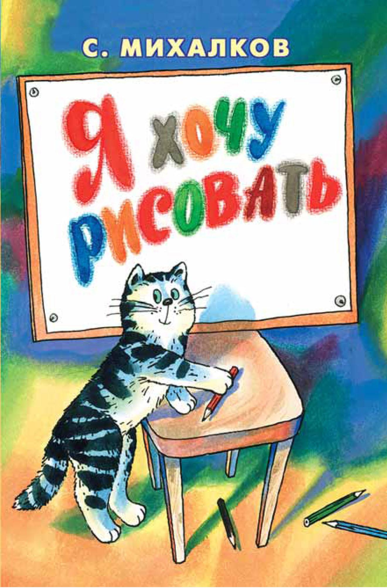 Сергей Михалков Я хочу рисовать