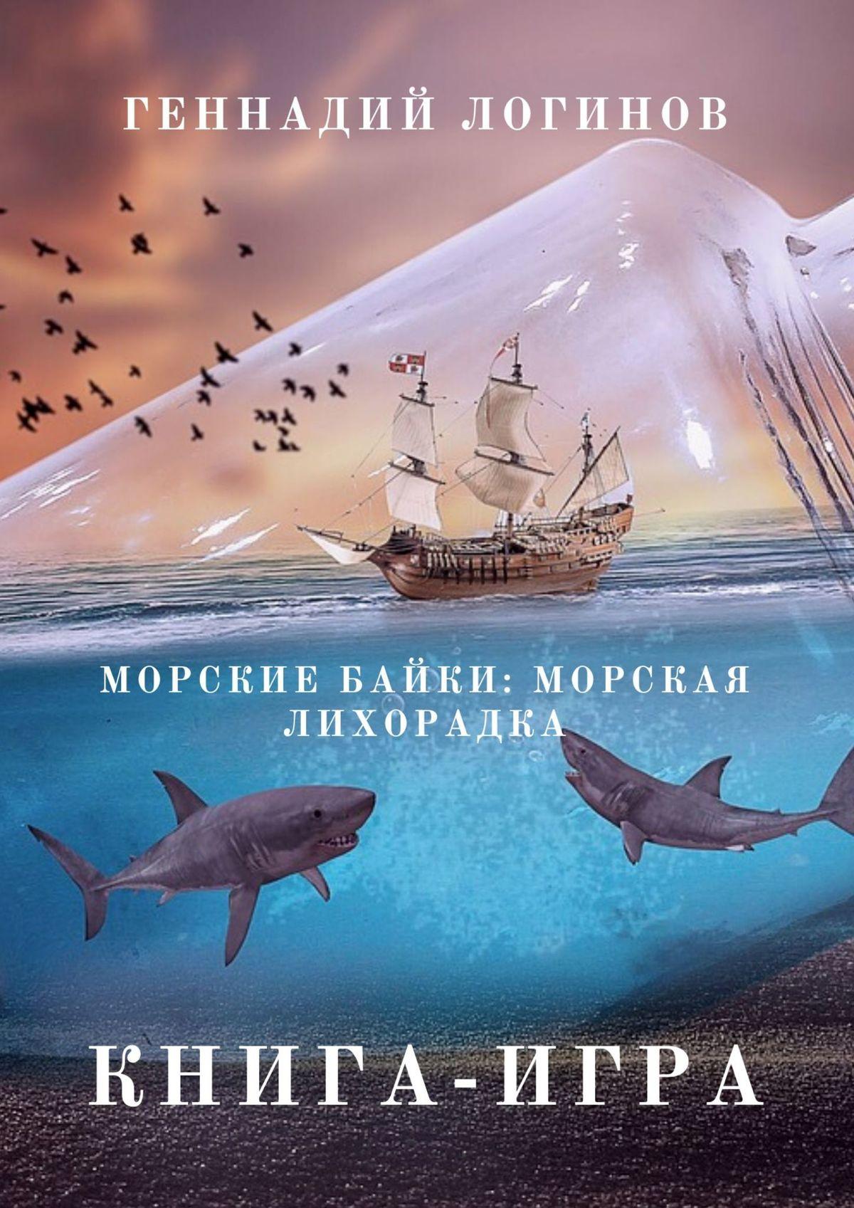 Геннадий Логинов Морская лихорадка. Интерактивный роман
