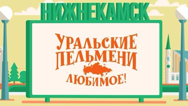 Творческий коллектив Уральские Пельмени Уральские пельмени. Любимое. Нижнекамск творческий коллектив уральские пельмени уральские пельмени любимое йокшар ола