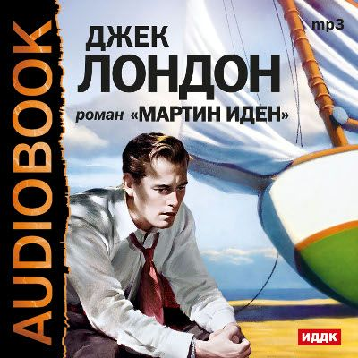 Джек Лондон Мартин Иден мартин ч в объятиях дождя роман