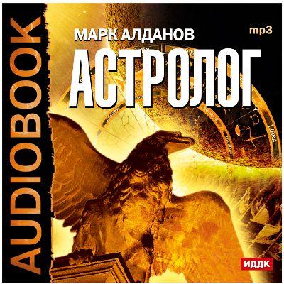 Марк Алданов Атролог