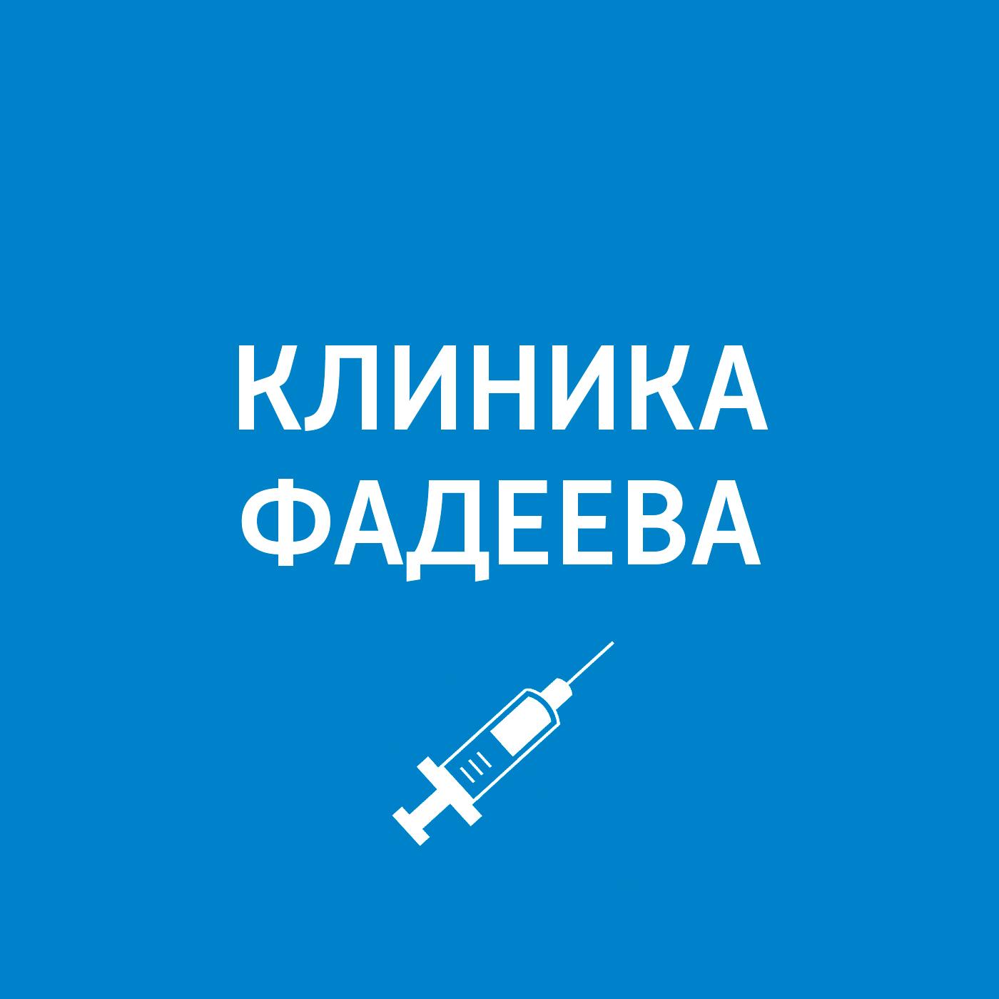 Пётр Фадеев Советы врача общей практики цены онлайн