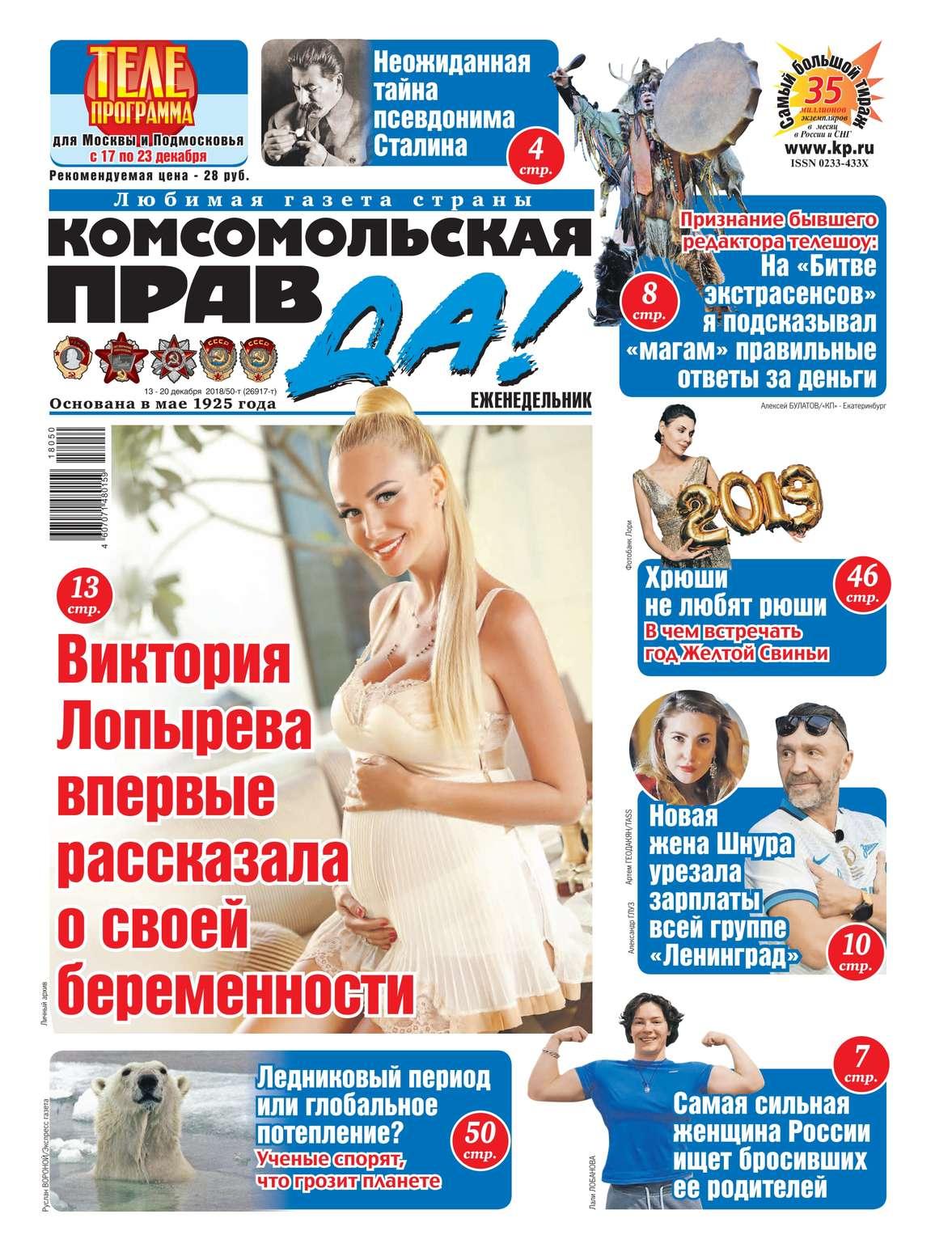 Комсомольская Правда (толстушка – Россия) 50т-2018