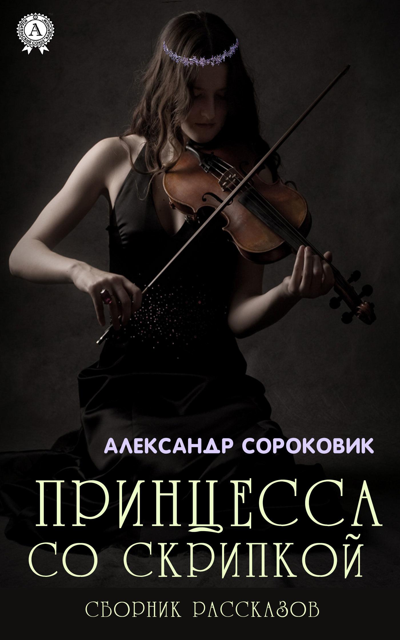 Принцесса со скрипкой